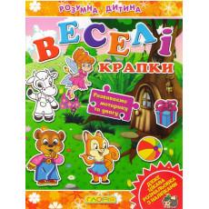 Книжка «Веселые точки» Помаранчева  gl-659-2