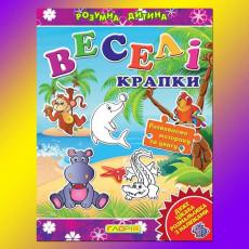 Книжка «Веселые точки» Фіолетова gl-467-3