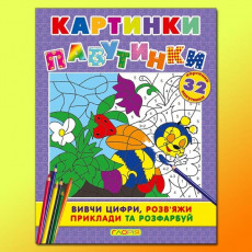 Книжка-раскраска «Картинки паутинки» фиолетовая gl-205-1