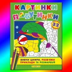 Книжка-раскраска «Картинки паутинки» зелена gl-204-4