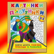 Книжка-раскраска «Картинки паутинки» коричнева gl-207-5