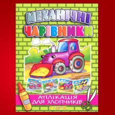 Аппликация для мальчиков «Механические волшебники» трактор gl-068-2