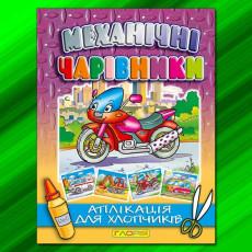 Аппликация для мальчиков «Механические волшебник» мотоцикл gl-356-0