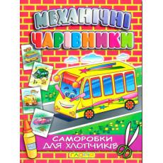 Аппликация для мальчиков «Механические волшебники. Автобус»  gl-086-6