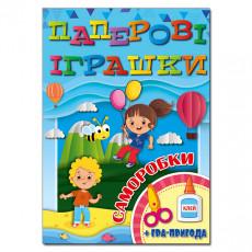 Паперові іграшки.Саморобки. Блакитна gl-903-6