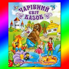 Книга «Чарівний світ казок» gl-605-9