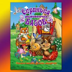 Книга «Скринька розвиваючих казок» gl-553-3