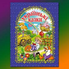 Книга «Украинские сказки» gl-616-5 Синяя