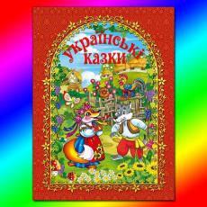 Книга «Украинские сказки» gl-615-8 Красная