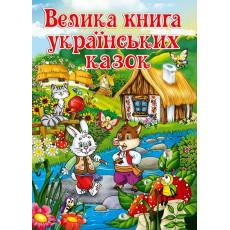 Детская книга «Велика книга українських казок»  gl-617-2