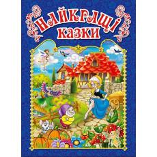 """Книга """"Найкращі казки"""" синя  gl-745-2"""