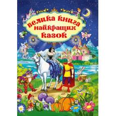 Детская книга «Велика книга найкращих казок»  gl-747-6