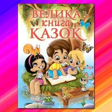 Детская книга «Большая книга сказок»  gl-412-3