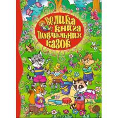 """Книга """"Велика книга повчальних казок"""" gl-711-7"""