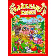 """Книга """"Найкращі казки"""" Червона  gl-746-9"""