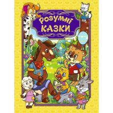 """Книга """"Розумні казоки"""" жовта gl-799-5"""