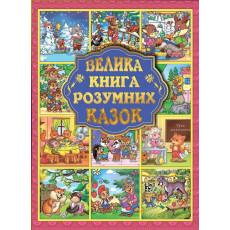 """Книга """"Велика книга Розумних казок"""" gl-801-5"""