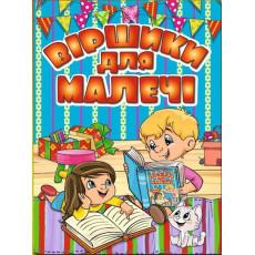 Книга «Віршики для малечі. Блакитна» gl-848-0