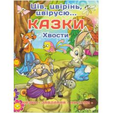 Сказки  «Хвосты, Ців, цвірінь, цвірусю...» gl-430-7