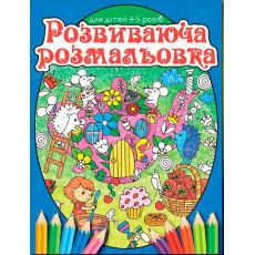 """Книга """"Розвиваюча розмальовка. Синя""""  gl-705-6"""