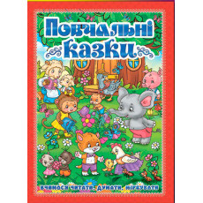 """Книга """"Повчальні казки"""" Червона gl-680-6"""