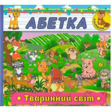 """Книга """"Абетка. Тваринний світ"""" gl-698-1"""
