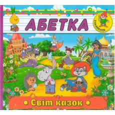 "Книга ""Абетка. Світ казок"" gl-699-8"