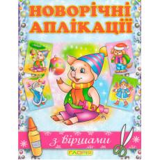 """Книга """"Новорічні аплікації. Свинка"""" gl-715-5"""