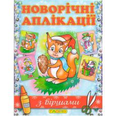 """Книга """"Новорічні аплікації. Білочка"""" gl-716-2"""