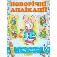 """Книга """"Новорічні аплікації. Зайчик"""" gl-717-9"""