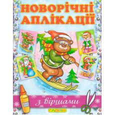 """Книга """"Новорічні аплікації. Ведмежа"""" gl-718-6"""