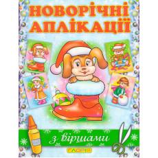 """Книга """"Новорічні аплікації. Собачка"""" gl-719-3"""
