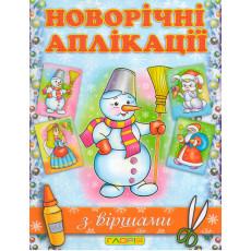 """Книга """"Новорічні аплікації. Сніговик"""" gl-720-9"""