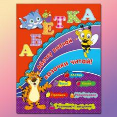 Книга «Азбука» gl-263-1