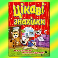 Книга «Интересные находки» Красная gl-364-5