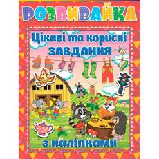 """Книга """"Розвивайка. Цікаві та корисні завдання з наліпками. Червона"""" gl-706-3"""