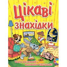 Книга «Интересные находки» Желтая gl-773-5