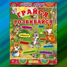 Книга «Играй,развивайся!» gl-361-4