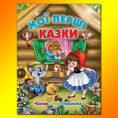 Книга «Мои первые сказки» gl-322-5