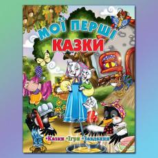 Книга «Мои первые сказки» gl-323-2