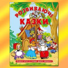 Книга «Развивающие сказки» gl-332-4