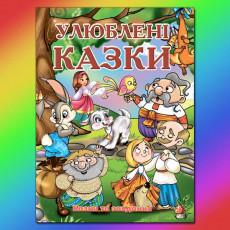 Книга «Мои любимые сказки» gl-420-8
