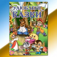 Книга «Мои любимые сказки» gl-419-2