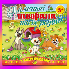 Книжка «Маленькие звери и их семьи!» Собачки gl-546-5