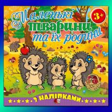 Книжка «Маленькие звери и их семьи!» Ежики gl-545-8