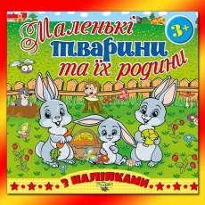 Книжка «Маленькие звери и их семьи!» Зайчики gl-548-9