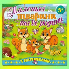 Книжка «Маленькие звери и их семьи!» Белки gl-547-2