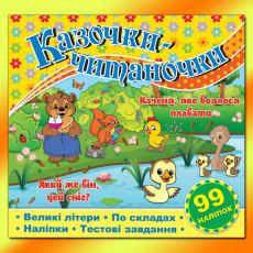 Книжка «Казаночки-читаночки» жовта gl-565-6