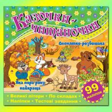 Книжка «Казаночки-читаночки» зелена gl-564-9