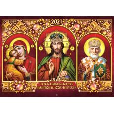 """Календарь настенный перекидной на скобе на 2021г. """"Молитвы на всякую нужду"""" Ex-KD21-G01R"""